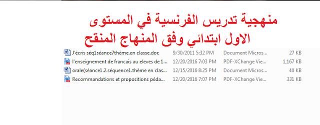 منهجية تدريس الفرنسية في المستوى الاول ابتدائي وفق المنهاج المنقح