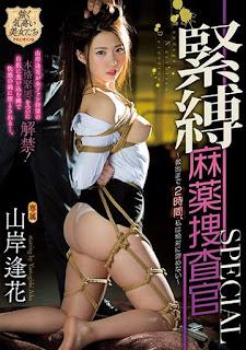 PRTD-017 Yamagishi Aika Bondage Investigator