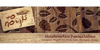 Το πουγκί Μεζεδοπωλείο-Ρακομελάδικο