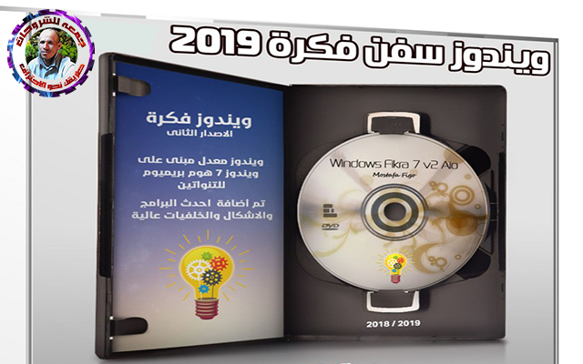 تحميل ويندوز سفن فكرة 2019  Windows Fikra 7 V2 AIO