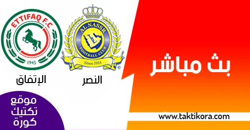 مشاهدة مباراة النصر والاتفاق بث مباشر اليوم 08-03-2019 الدوري السعودي