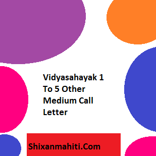 Vidyasahayak 1 To 5 Other Medium Call Letter Start