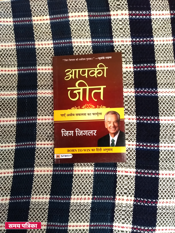 aapki-jeet-zig-ziglar-book-review