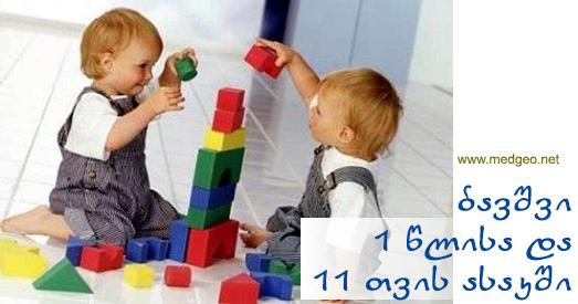 წლისა და თერთმეტი თვის ბავშვი