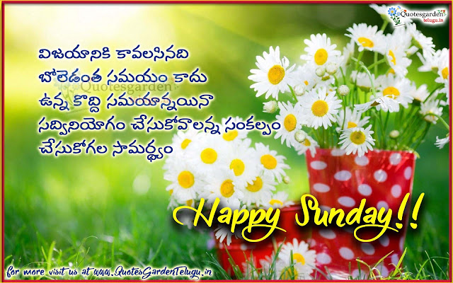 Happy Sunday Quotes Telugu messages