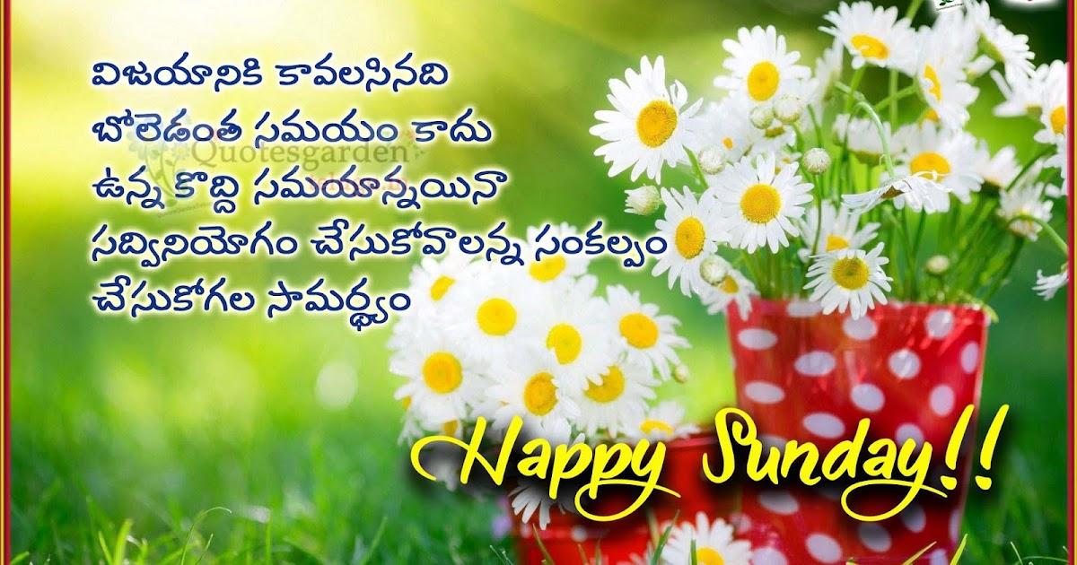 Best Telugu Sunday Messages Quotes Sms Happy Sunday