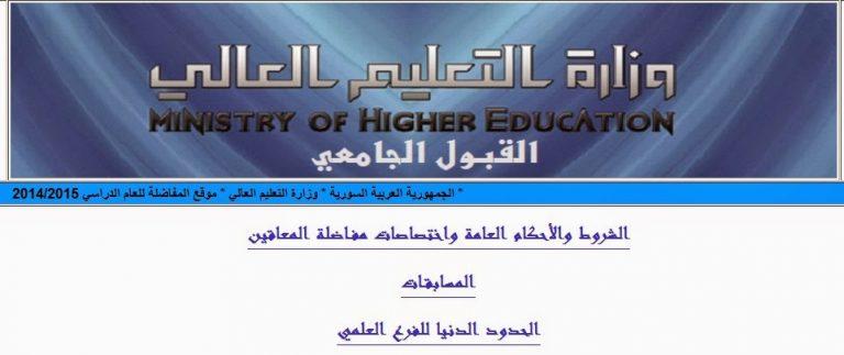 ظهرت الأن وتم اعلان نتائج المفاضلة العامة في سوريا 2021 ,الحدود الدونيا نتائج امتحانات الدورة الثانية للشهادة الثانوية في سوريا الفرع العلمي نتائج المفاضلة الثانية في سوريا 2021-2022 الفرع الادبي