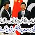 Pakistan Me Ho Ga Ab Gurbat Ka fesila.