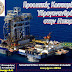Η Πανηπειρωτική Συνομοσπονδία Ελλάδος και η εξόρυξη υδρογονανθράκων στην Ήπειρο