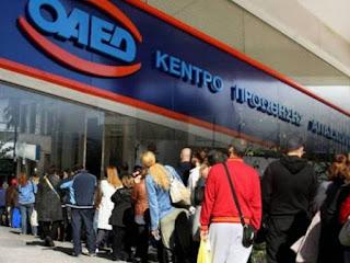 ΟΑΕΔ: Έρχονται προσλήψεις 10.500 ανέργων σε Δημόσιο και ΟΤΑ