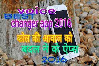Android Mobile Mai Voice call Ke Awaaz Chang Karne Ke Top 5 Apps