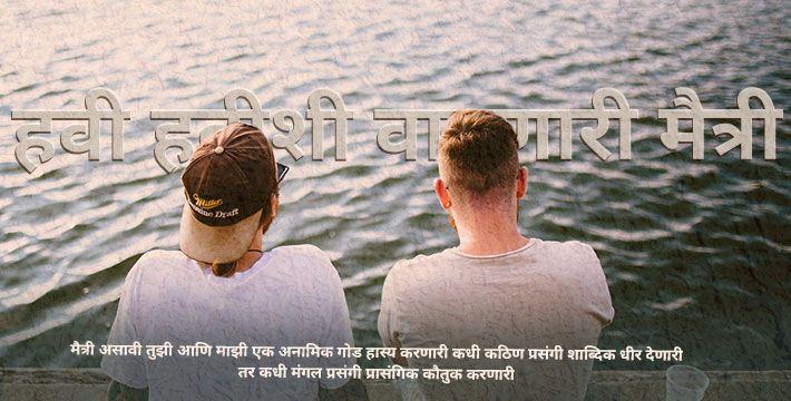 हवी हवीशी वाटणारी मैत्री - मराठी कविता | Havi Havishi Vatnari Maitri - Marathi Kavita