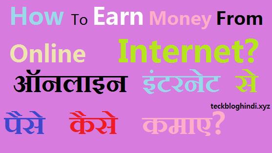online paise kaise kamaye -13 internet paise kamane ke tarike in hindi