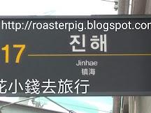 2019年鎮海櫻花祭交通 更新4月1日 釜山沙上-鎮海巴士心得分享(速報版)