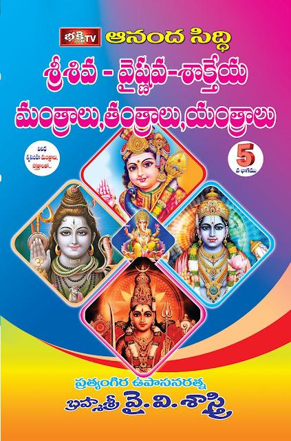 శివ వైష్టవ శాక్తేయ మంత్రాలు తంత్రాలు యంత్రాలు | Siva  Vaishtnav shakteya Mantra Tantra Yantra | GRANTHANIDHI | MOHANPUBLICATIONS | bhaktipustakalu