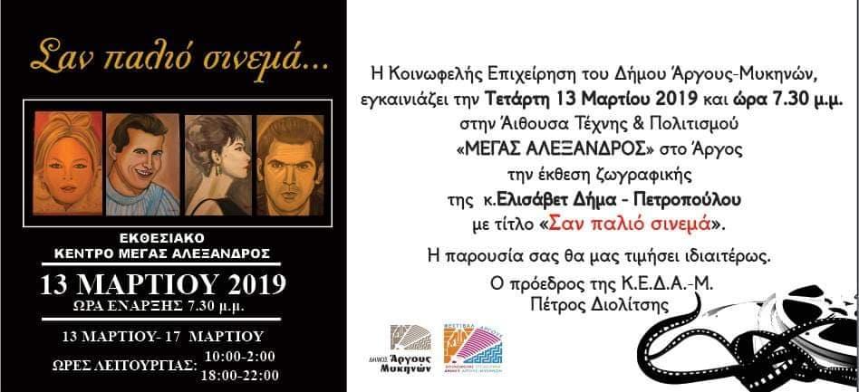 0dec4103ccc Έκθεση ζωγραφικής στο Άργος: