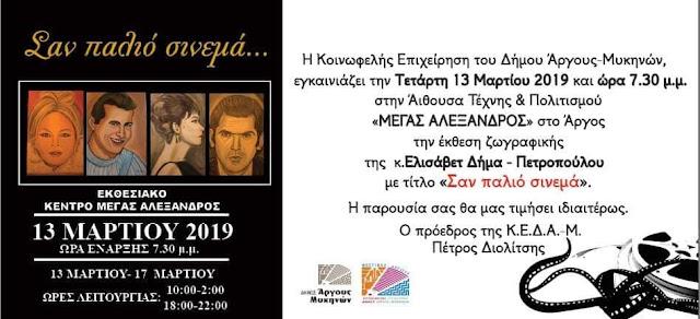 """Έκθεση ζωγραφικής στο Άργος: """"Σαν παλιό σινεμά"""""""