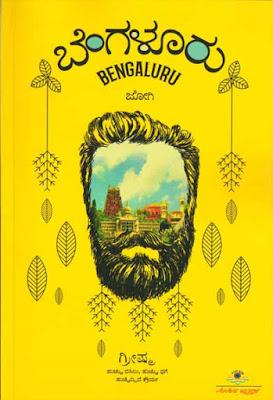 http://www.navakarnatakaonline.com/bengaluru-–-jogi