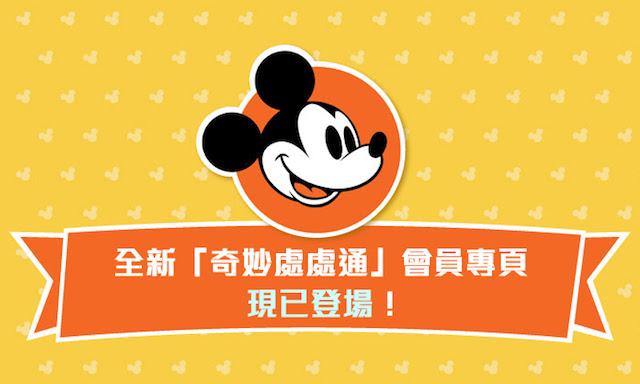 全新「奇妙處處通」會員專頁登場 - Hong Kong Main Street Gazette丨大街小報 - HKMSG