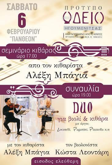 Σεμινάριο κιθάρας και συναυλία από το Πρότυπο Ωδείο Ηγουμενίτσας