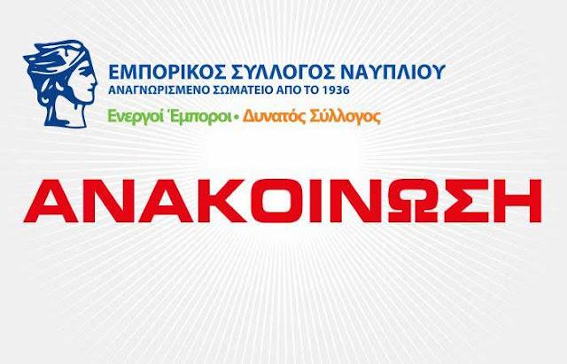 Εμπορικός Σύλλογος Ναυπλίου: Ας προσφέρουμε ότι μπορεί ο καθένας ώστε να ανακουφισθούν οι πληγέντες