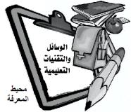 الوسائط التعليمية