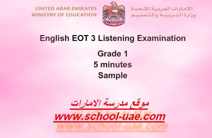 امتحان استماع وزارى لغة انجليزية للصف الاول فصل ثالث - مدرسة الامارات