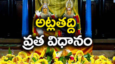 https://templeinformationpics.blogspot.in/2017/10/atla-thaddi-nomu-pdf-telugu-book-free.html