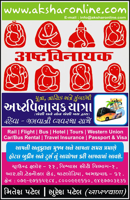 Ashtvinayak Tour From Nashik, Pune and Mumbai, Ashtvinayak Tour Booking, Tour Agent in Ahmedabad, Ghatlodia Travel Agent