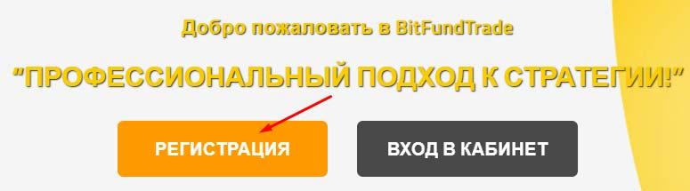 Регистрация в BitFundTrade