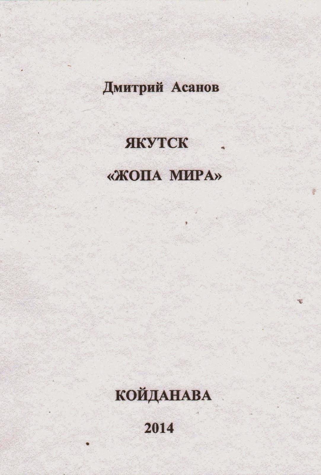 Жопа по азербайджански