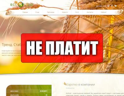 Скриншоты выплат с хайпа ecofood.me