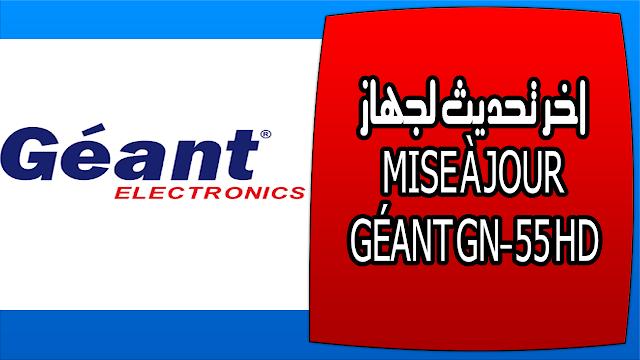 اخر تحديث لجهاز MISE À JOUR GÉANT GN-55 HD