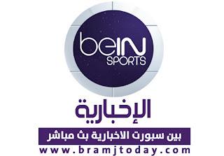 مشاهدة قناة بين سبورت الإخبارية بث مباشر beIN SPORTS News HD