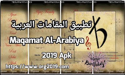 Download Maqamat Al-Arabiya 2019-تحميل تطبيق المقامات العربية،تنزيل افضل تطبيقات تعلم المقامات الشرقية