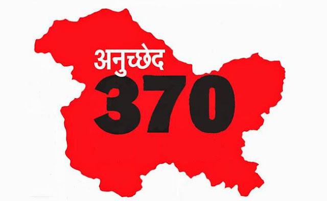 धारा 370 के बारे में विस्तृत जानकारी - Detailed information about Section 370