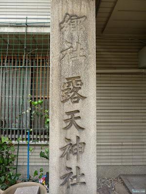 郷社露天神社