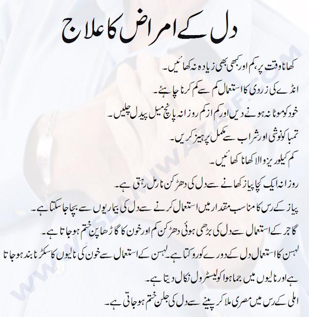 dil ke amraz ka ilaj in urdu