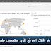 انشاء موقع مجاني عبر موقع hostinger