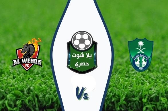 نتيجة مباراة الاهلي والوحدة اليوم الجمعة 19/04/2019 الدوري السعودي