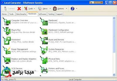 برنامج SiSoft Sandra Lite