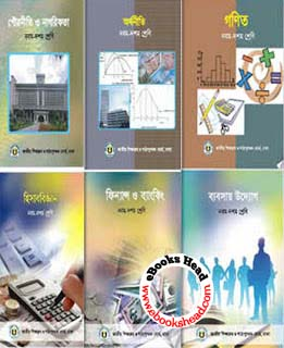 Class 9-10 Text Books Of Bangla Version (Free PDF Book Download)