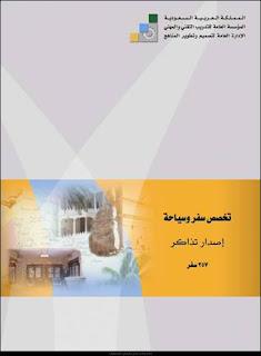 إصدار التذاكر لتخصص سفر السياحة pdf
