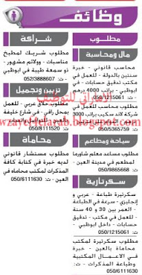 وظائف جريدة دليل الاتحاد الامارات 2 /7 2017