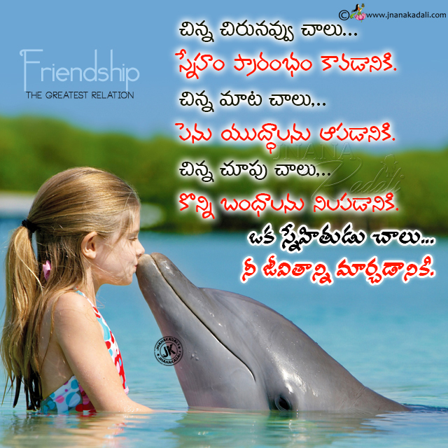 telugu friendship messages, whats app dp images free download, telugu whats app status quotes