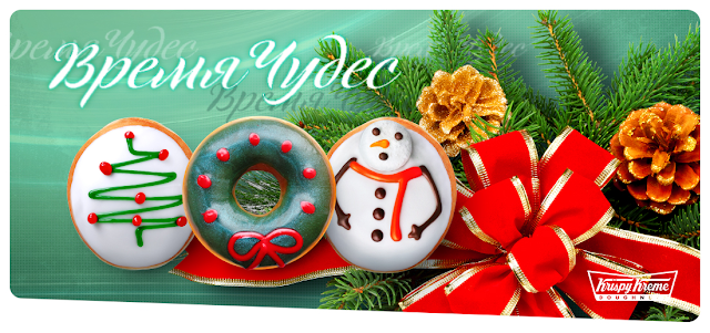 ринг «Новогодний», шелл «Снеговик», шелл «Елка», латте «Попкорн» и латте «Имбирный пряник» Kripsy Kreme Криспи Крим состав цена стоимость