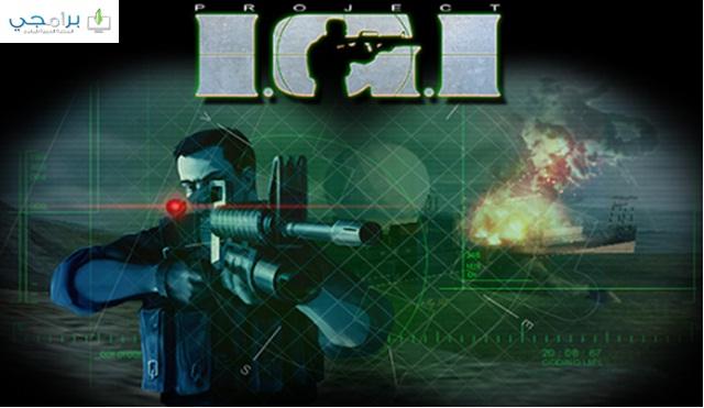 تحميل لعبة اي جي اي للكمبيوتر والاندرويد برابط مباشر ميديا فاير Download igi game