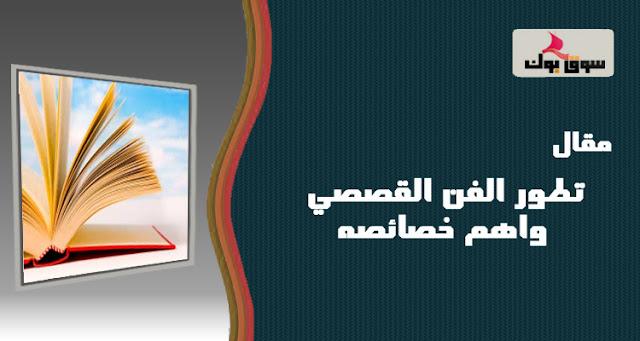 مقال - تطور الفن القصصي واهم خصائصه