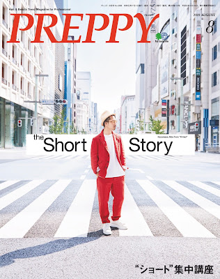 PREPPY 2019年08月号 zip online dl and discussion
