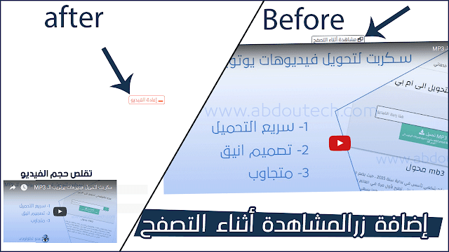 إضافة زرالمشاهدة أثناء التصفح لبلوجر على فيديوهات التي ترفع على المدونة